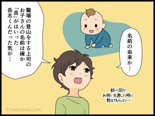 登山が好きな人は山にまつわる名前を子どもにつけちゃうかも?な漫画2