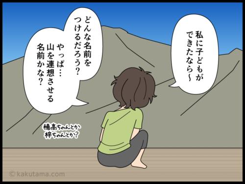 登山が好きな人は山にまつわる名前を子どもにつけちゃうかも?な漫画4