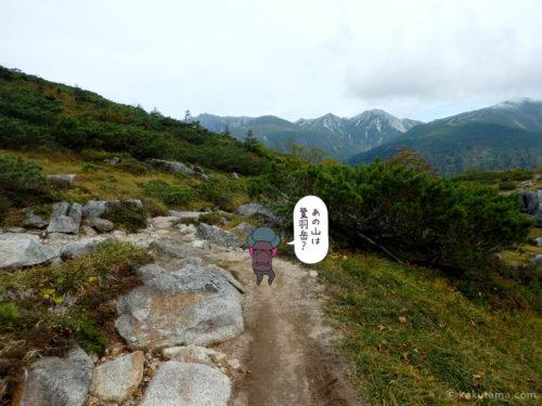 広がる登山道4