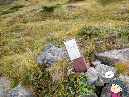 黒部五郎岳と黒部五郎小屋の道標