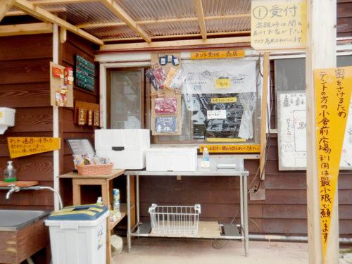 黒部五郎小屋売店の写真