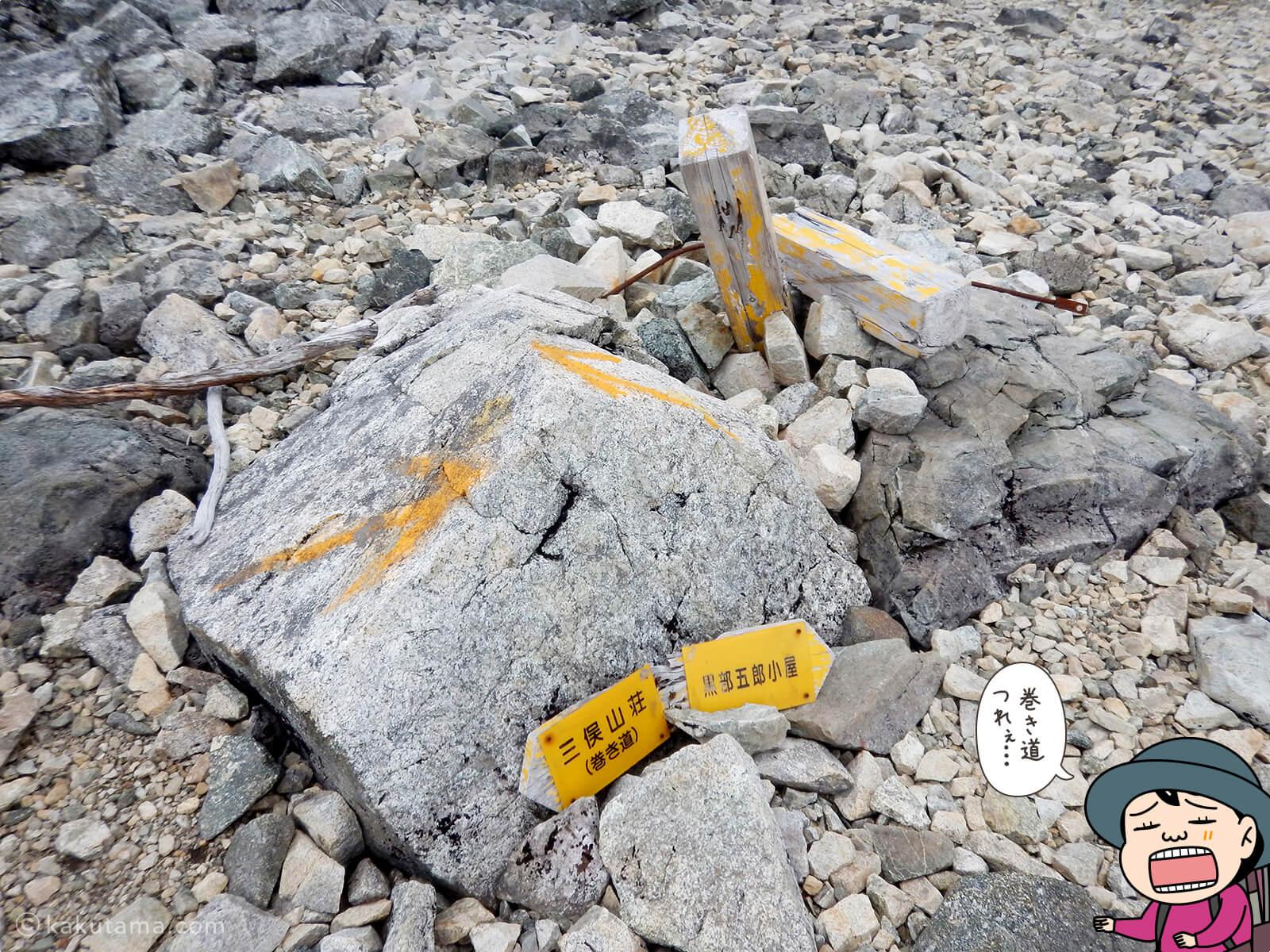 三俣山荘への道標
