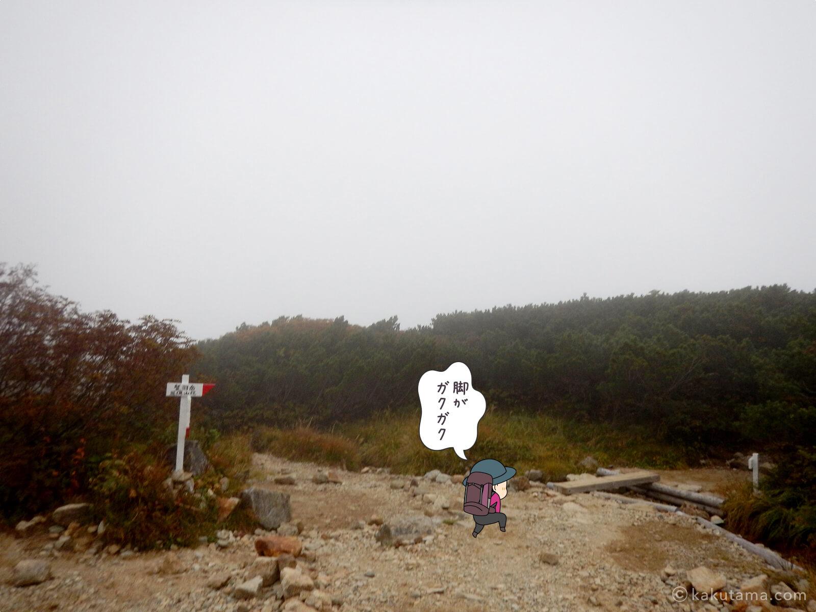 三俣山荘へ