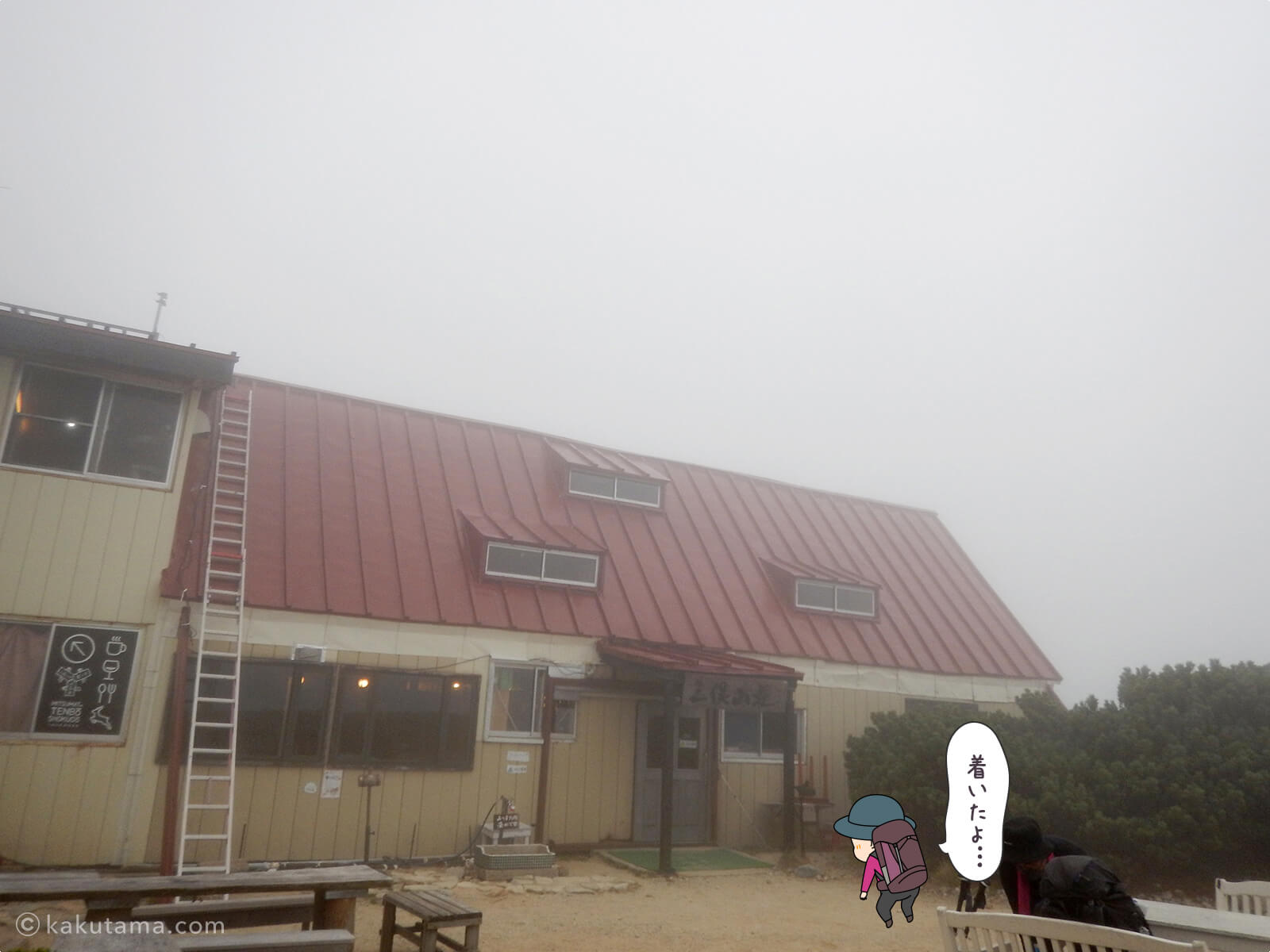 三俣山荘に着いた