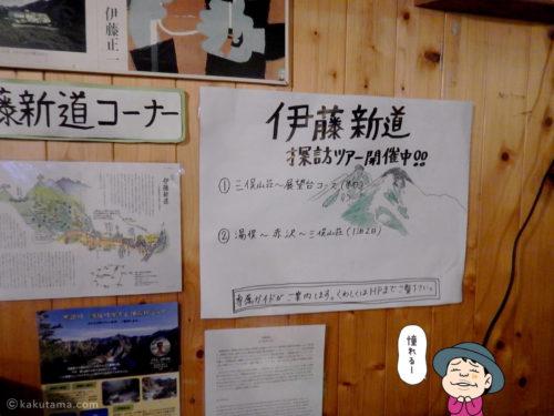 三俣山荘内部2