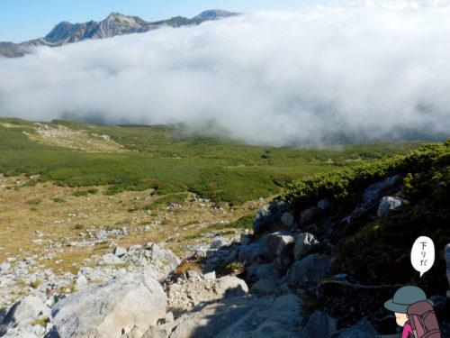 双六岳から下山開始2