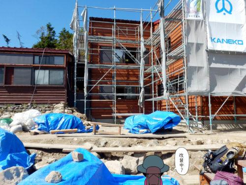 改装中の鏡平山荘