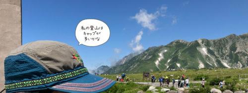 自分の登山用帽子
