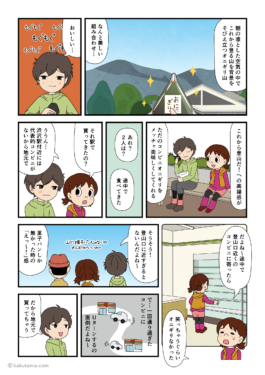 登山口近くのコンビニは売り切れが多いと話している登山者同士の漫画