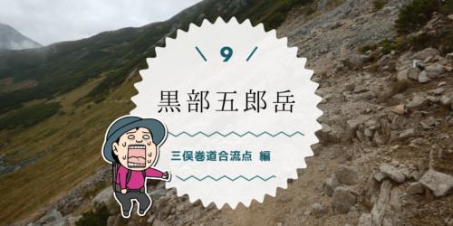単独テント泊で黒部五郎岳を縦走登山タイトル