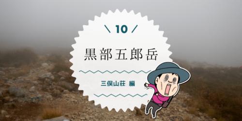 黒部五郎岳三俣山荘のレポタイトル