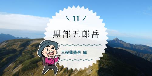 三俣蓮華岳登山レポタイトル画面