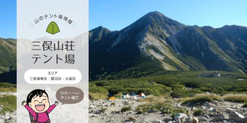 三俣山荘テント場情報のタイトル画像