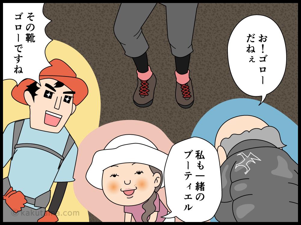 登山装備が一緒だと声がかけられる漫画1