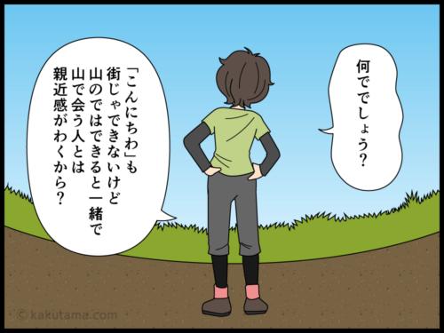 登山装備が一緒だと声がかけられる漫画3
