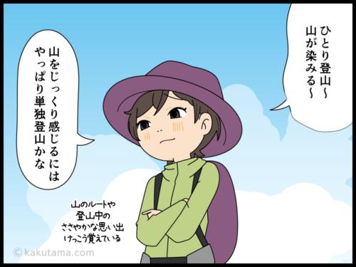 単独登山もパーティー登山も楽しみたいと思う登山者の漫画1