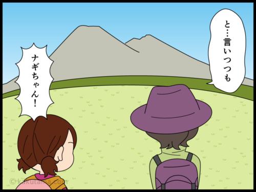 単独登山もパーティー登山も楽しみたいと思う登山者の漫画2