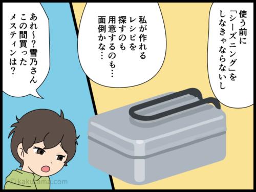 メスティン鍋を買ったが自炊はしない登山者の漫画3