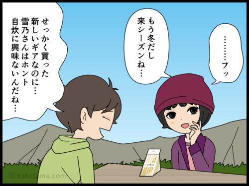 メスティン鍋を買ったが自炊はしない登山者の漫画4