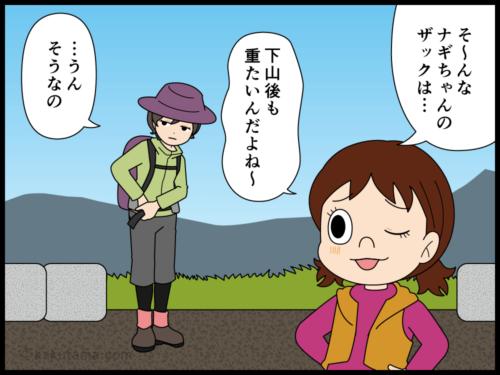貧乏性で登山道具が減らない登山者の漫画3