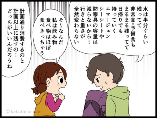 貧乏性で登山道具が減らない登山者の漫画4