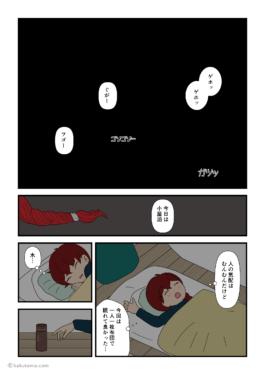 夜中の山小屋に響く変な音に気がつく登山者の漫画1