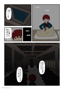 夜中の山小屋に響く変な音に気がつく登山者の漫画2