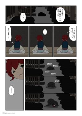 夜中の山小屋に響く変な音に気がつく登山者の漫画3