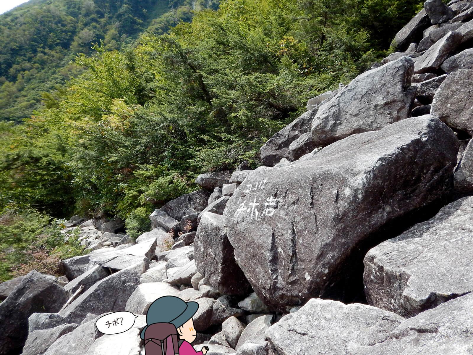 チボ岩前を通過