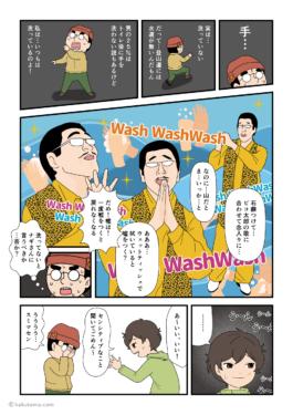 登山中の男性はトイレの後手を洗っているのかが気になる登山者の漫画