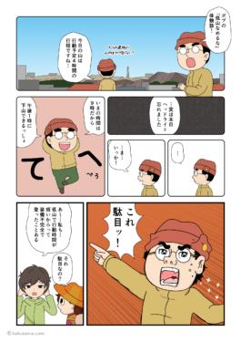 低山登山での間違いを思い出す登山者の漫画