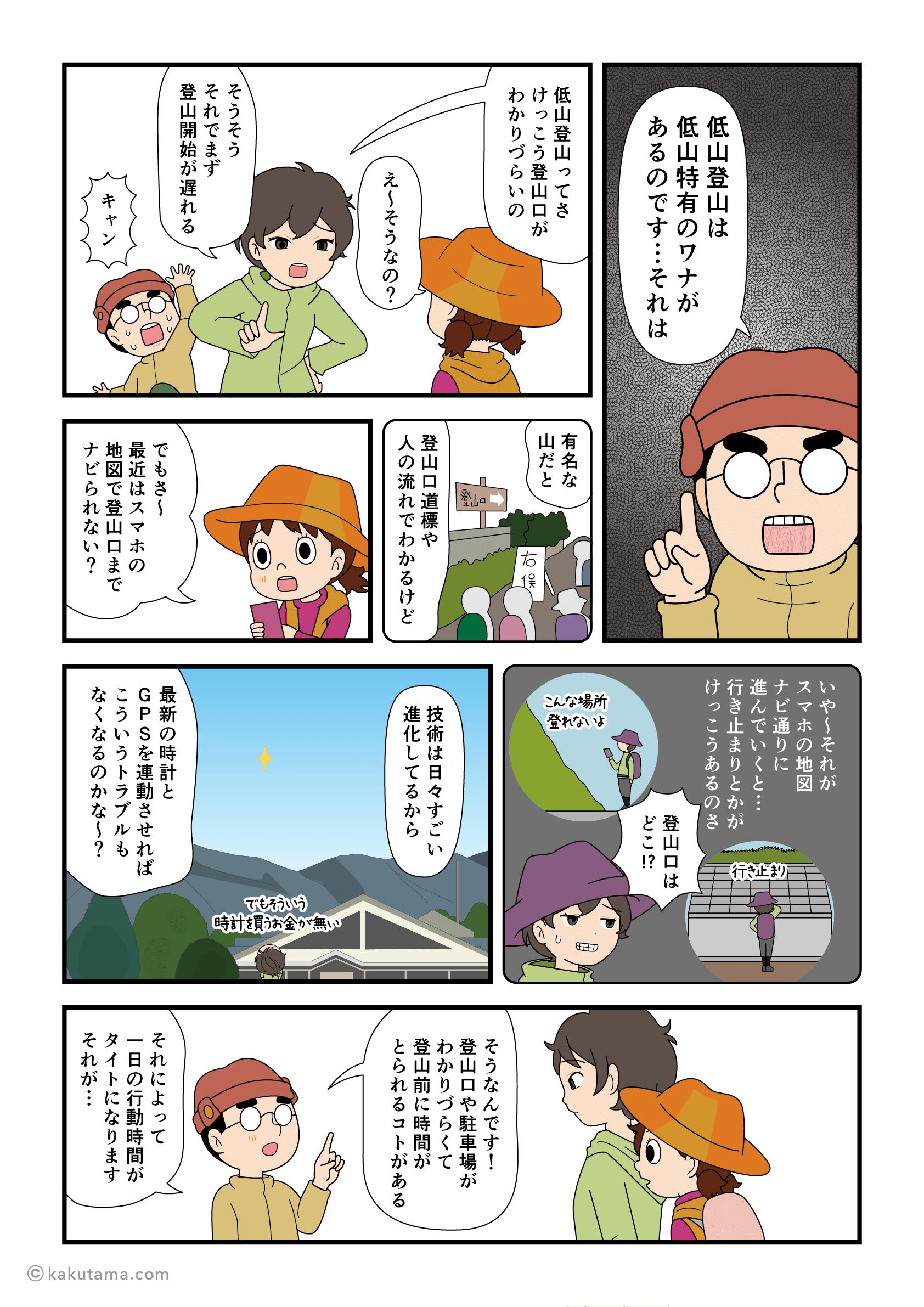 低山登山で登山口がわからなくて迷う登山者の漫画