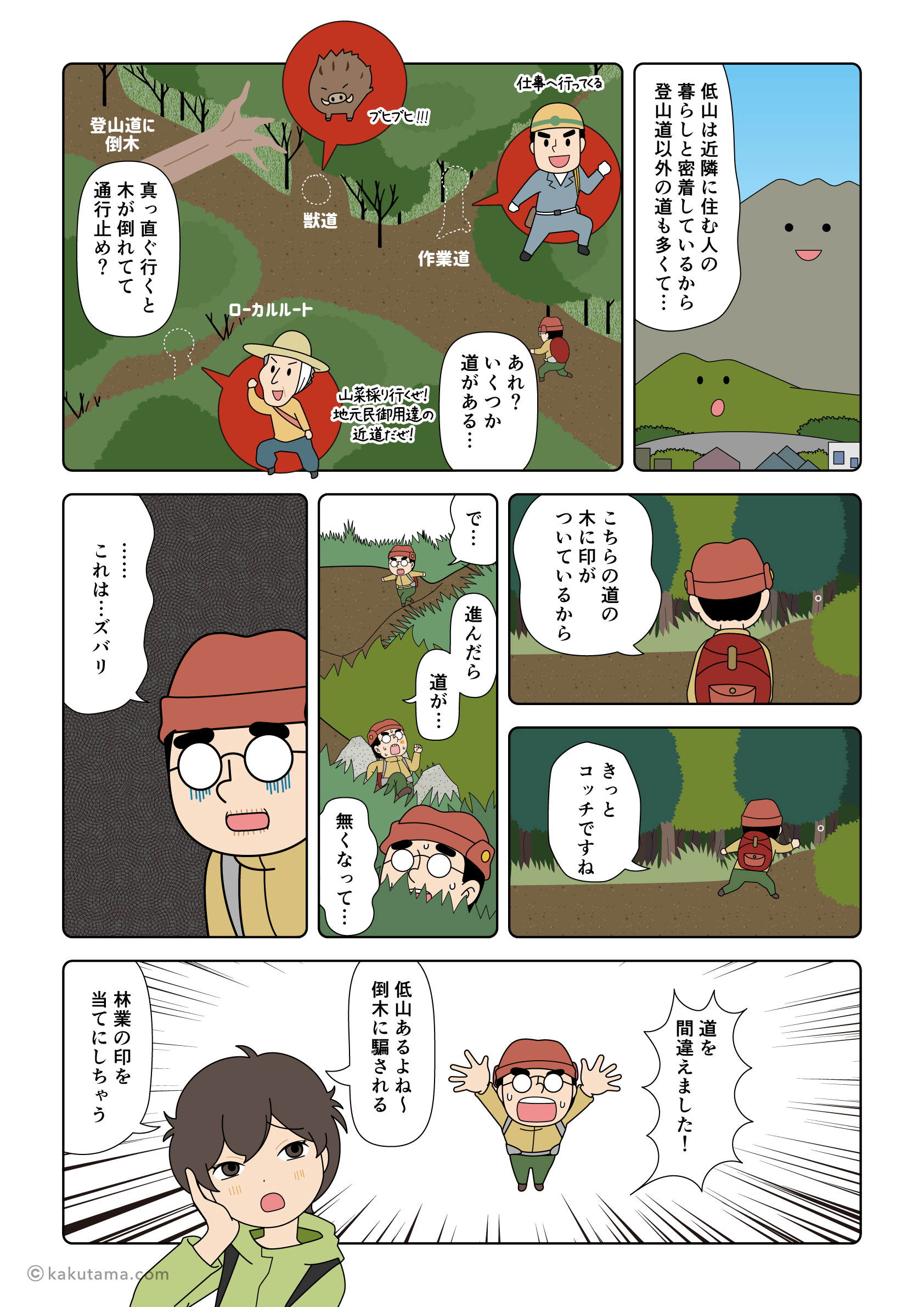 低山特有の獣道で道迷いをする登山者の漫画