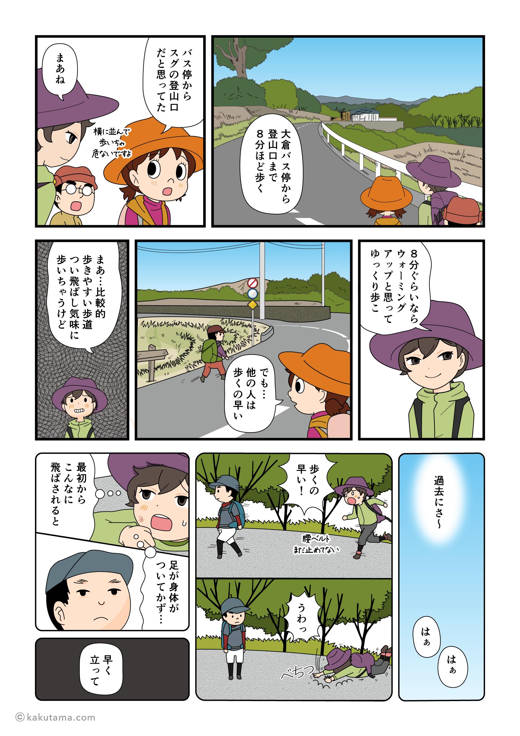 登山開始の舗装路はユックリ歩く登山者の漫画