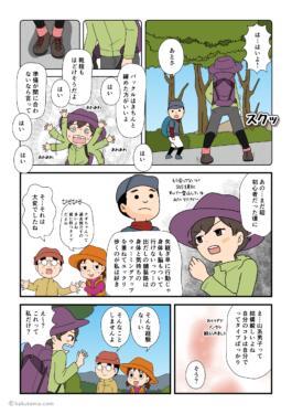 過去の硬派な登山仲間を追い出して怒っている登山者の漫画