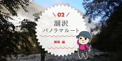 涸沢で単独テント泊&パノラマルート下山(2)横尾大橋 タイトル