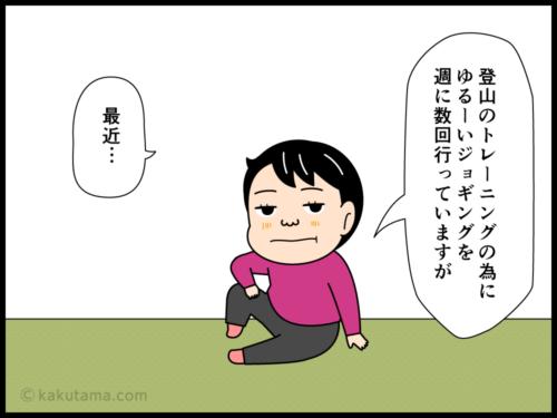 登山のトレーニングのためのジョギングで膝痛と戦う登山者の漫画1