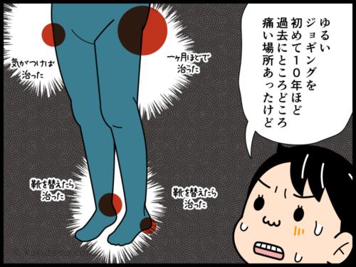 登山のトレーニングのためのジョギングで膝痛と戦う登山者の漫画3