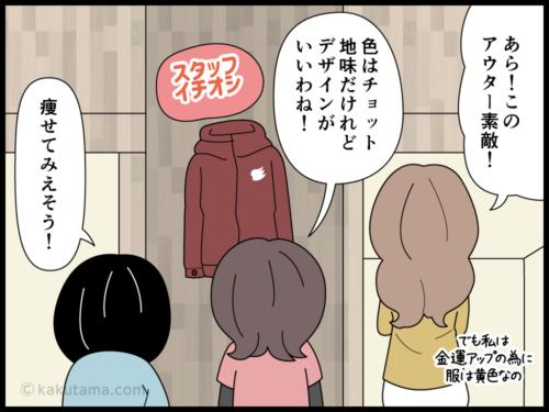 海外ブランドのアウターが欲しいが体型に合わず日本人はやはりmont-bellだと思う中年登山者の漫画1