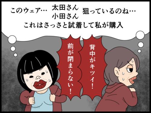 海外ブランドのアウターが欲しいが体型に合わず日本人はやはりmont-bellだと思う中年登山者の漫画2