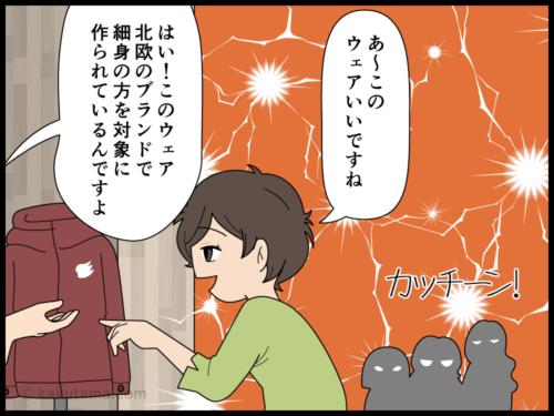 海外ブランドのアウターが欲しいが体型に合わず日本人はやはりmont-bellだと思う中年登山者の漫画3