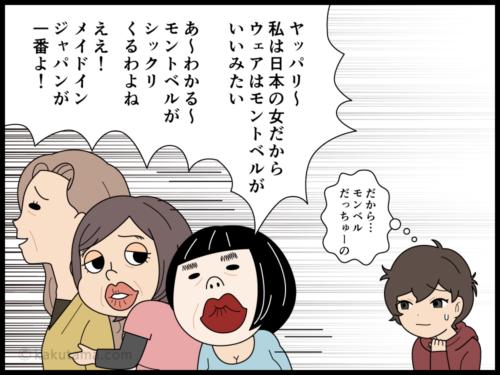 海外ブランドのアウターが欲しいが体型に合わず日本人はやはりmont-bellだと思う中年登山者の漫画4