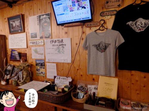 三俣山荘のお土産