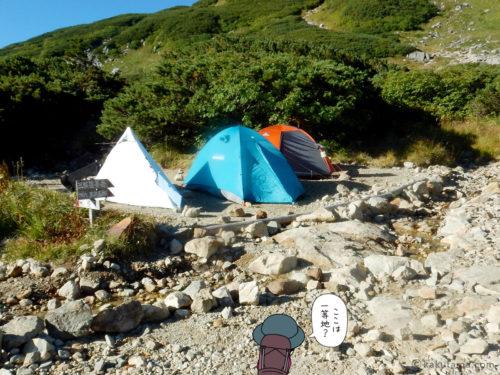三俣山荘のテント場2