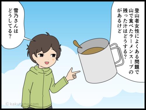 山ご飯で残ったラーメンスープの持ち帰り方を考える登山者の漫画1