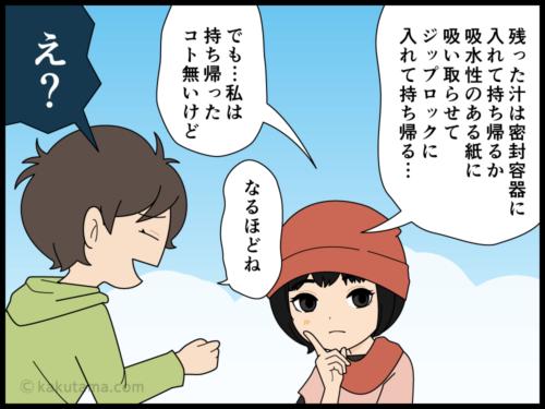 山ご飯で残ったラーメンスープの持ち帰り方を考える登山者の漫画2