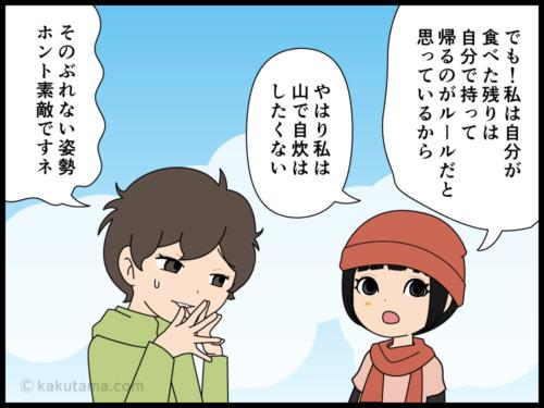 山ご飯で残ったラーメンスープの持ち帰り方を考える登山者の漫画4