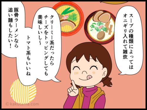登山の山ご飯で残ったラーメンスープは全て使い切る登山者の漫画4