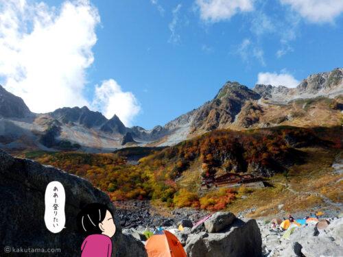 涸沢テント場から北穂高岳を見上げる