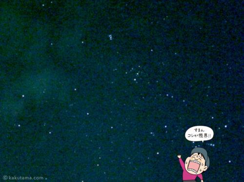 星空を見上げる